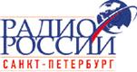Радио России - Петербург