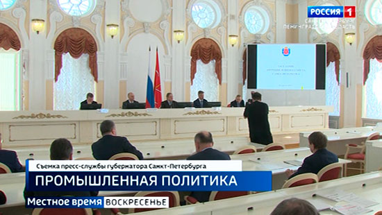 В Смольном утвердили новую концепцию промышленной политики Петербурга